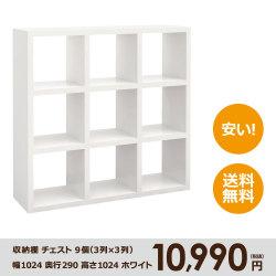収納棚チェスト9個(3列×3列)幅1024奥行290高さ1024ホワイト