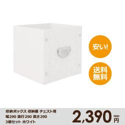 収納ボックス3個セット収納棚チェスト用幅290奥行290高さ290ホワイト