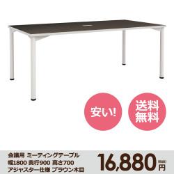 会議用ミーティングテーブル幅1800奥行900高さ700アジャスター仕様ブラウン木目
