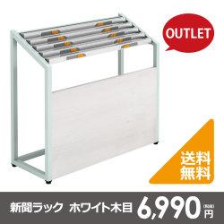 s新聞ラック NS-0625-WH