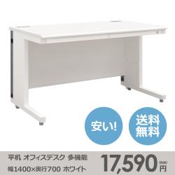 平机 オフィスデスク 多機能 整理収納(幅1400×奥行700・ホワイト)
