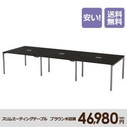 ミーティングテーブル